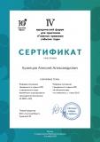 Сертификат_Юридический форум_2015