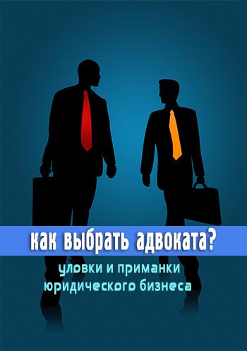 как выбрать адвоката? Уловки и приманки юридического бизнеса