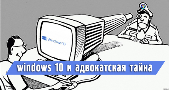 Windows 10 и адвокатская тайна оригинал
