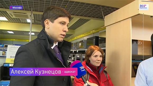 Адвокат Алексей Кузнецов и Техносила