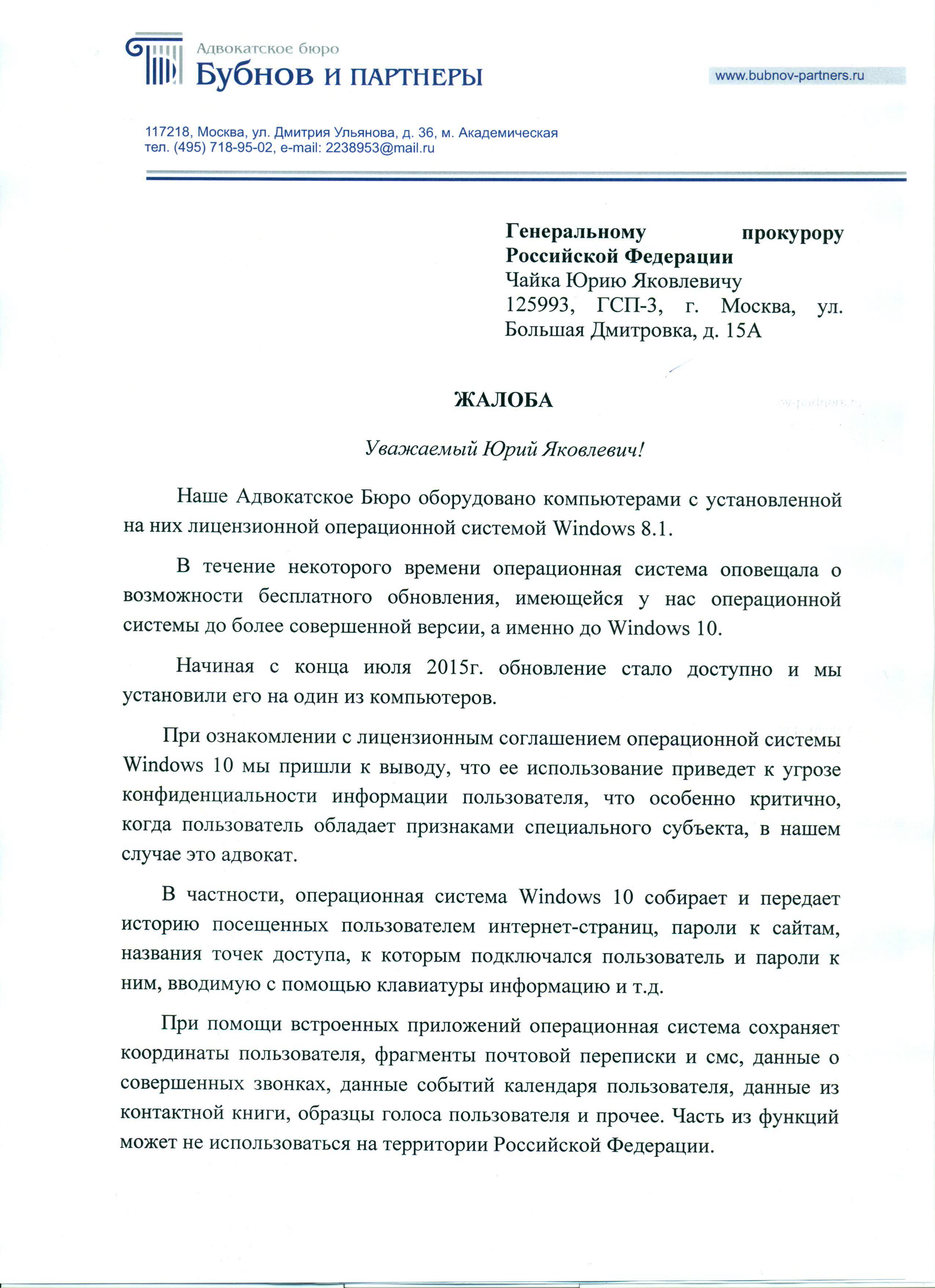 Жалоба генеральному прокурору РФ-1 стр 1