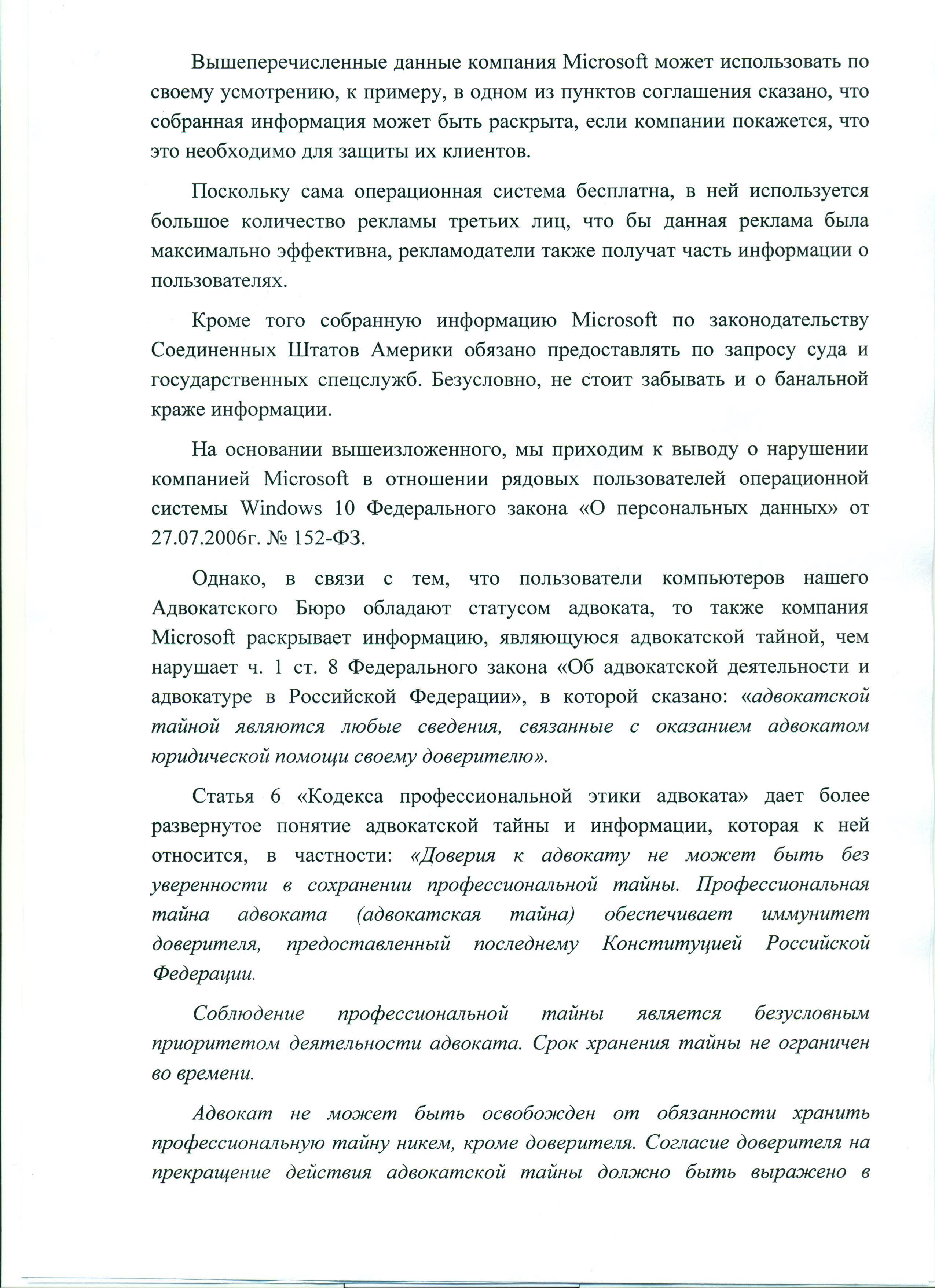 Жалоба генеральному прокурору РФ-2