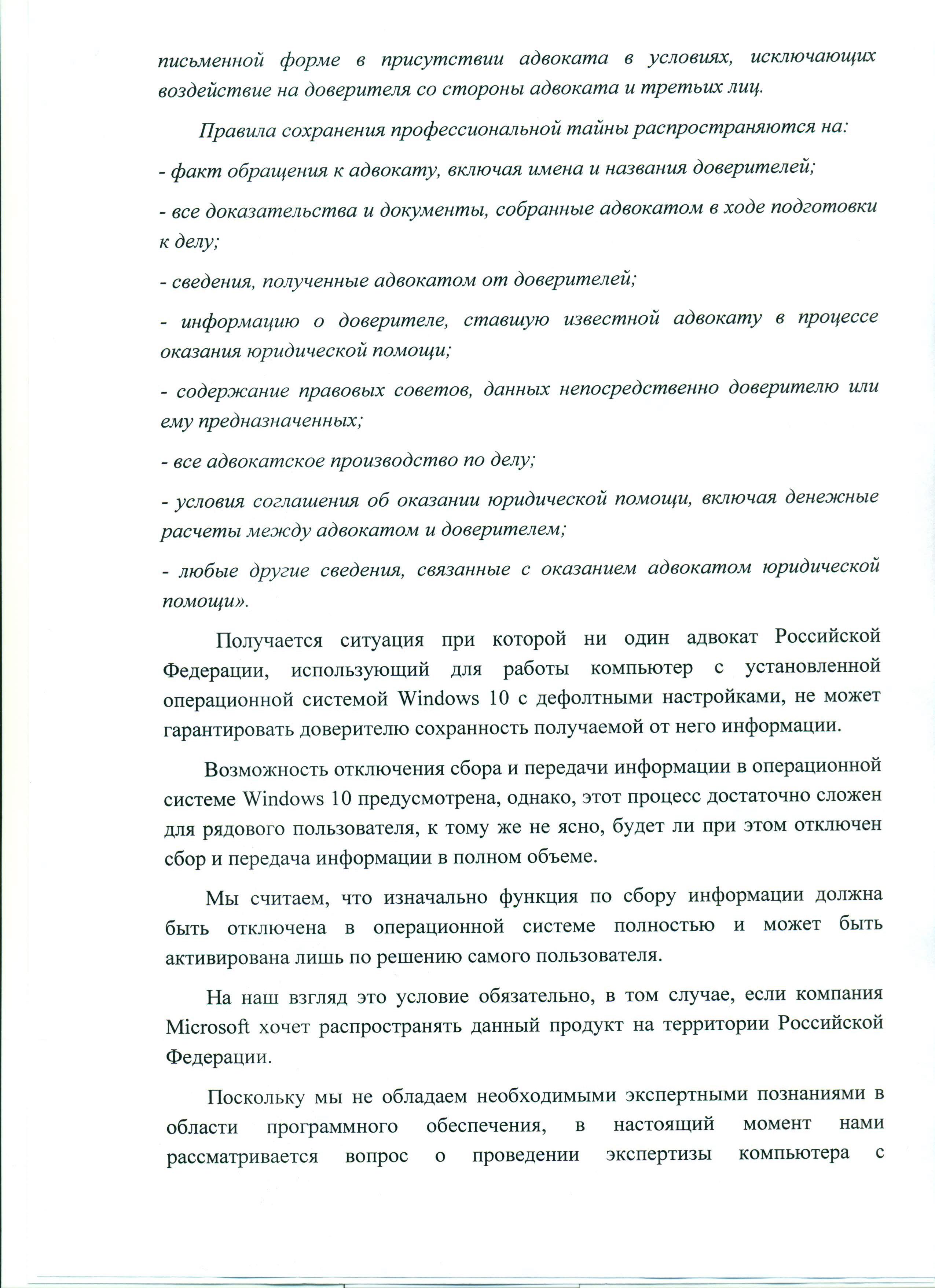 Жалоба генеральному прокурору РФ-3