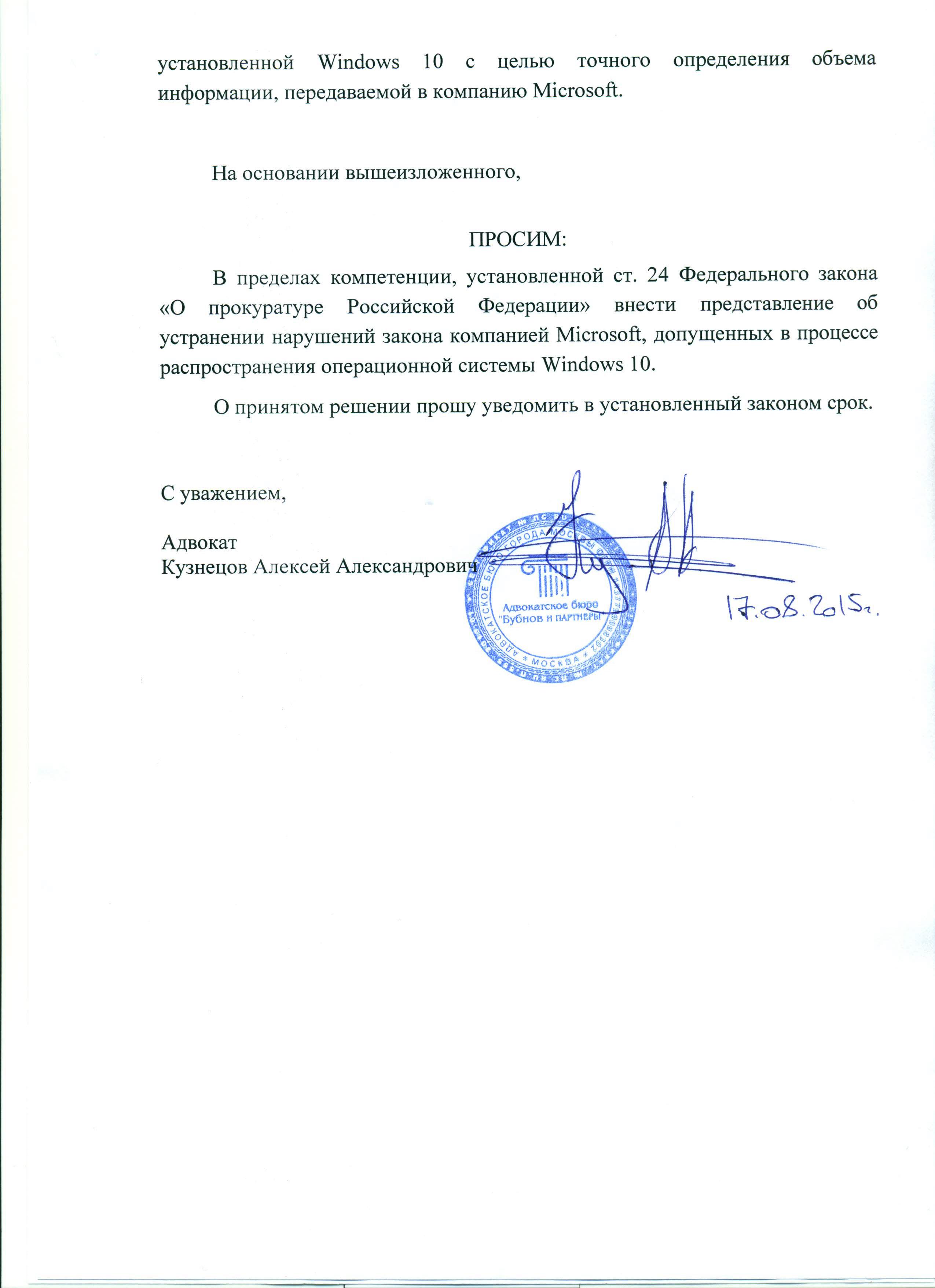 Жалоба генеральному прокурору РФ-4