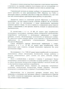 Заявление в Роспотребнадзор на Дикси и Проктер энд Гэмбл-2