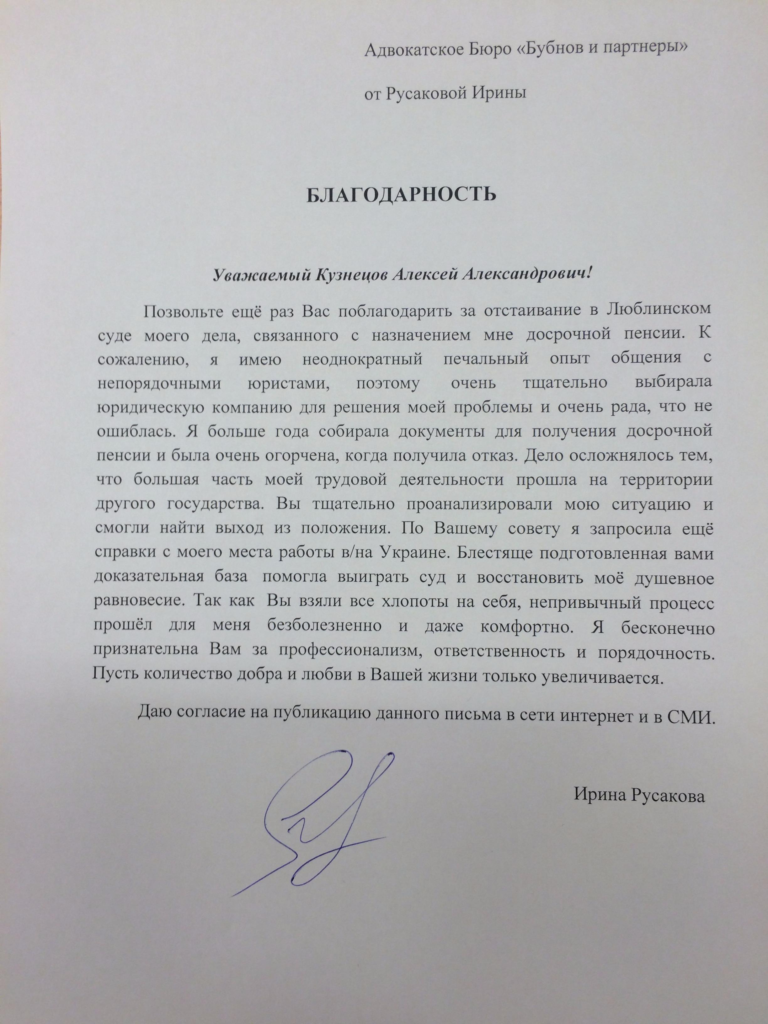 Благодарность от Русаковой 26-02-2016