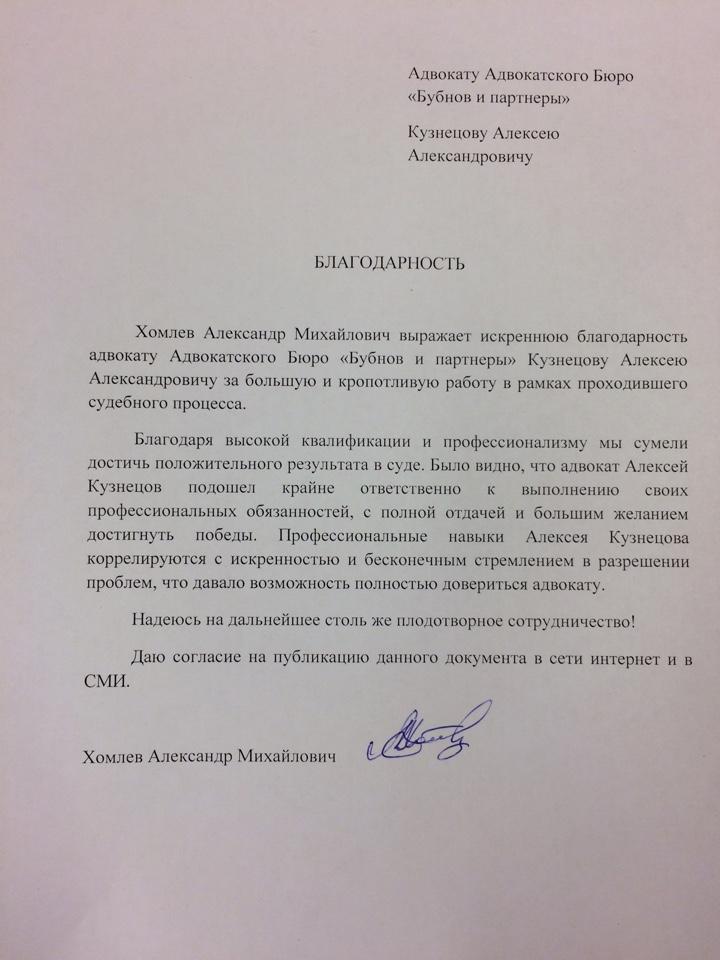 отзыв адвокат кузнецов алексей александрович
