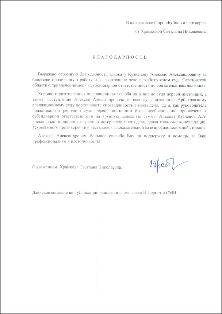 Благодарность Храмкова