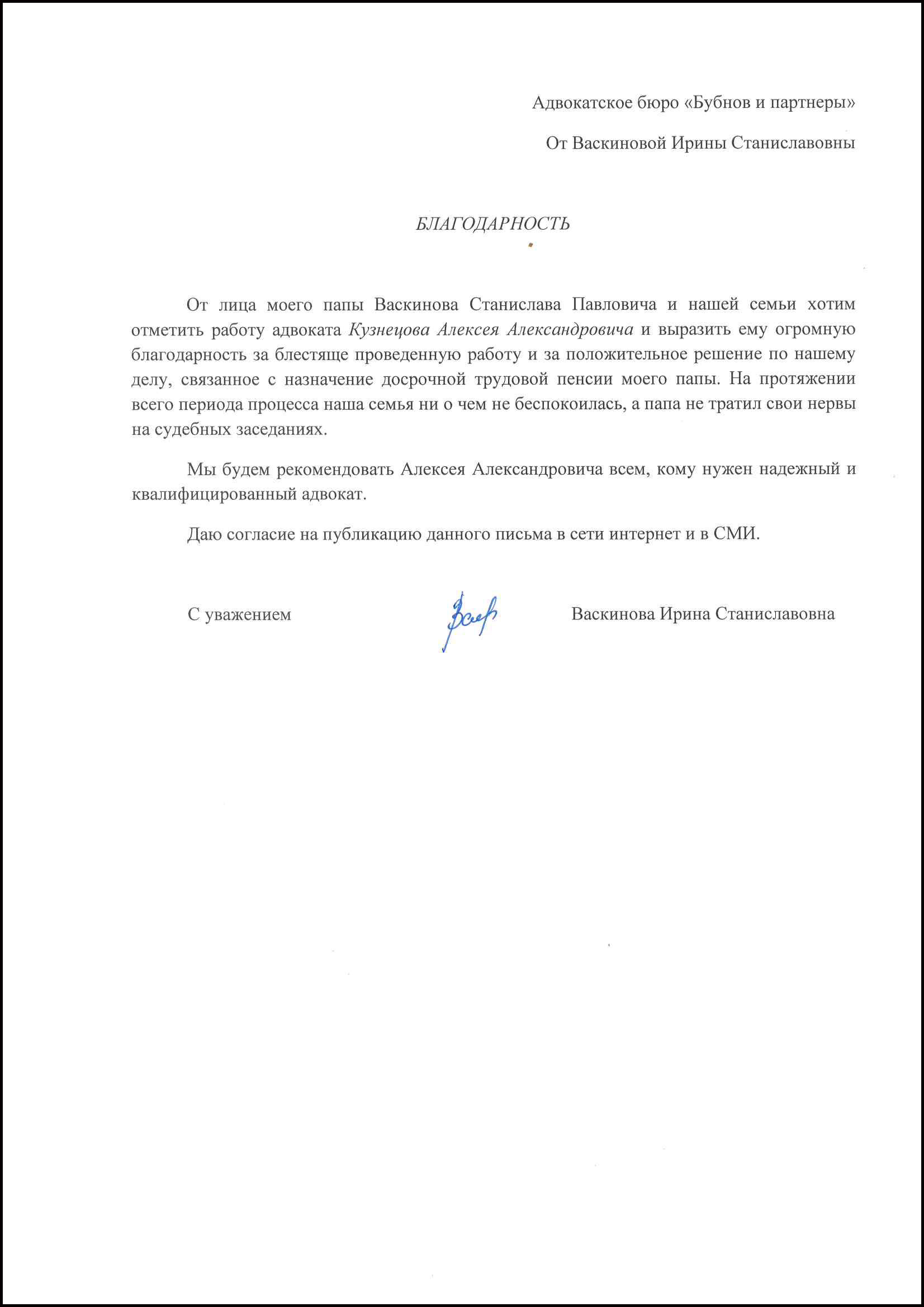 Отзыв Ирина март