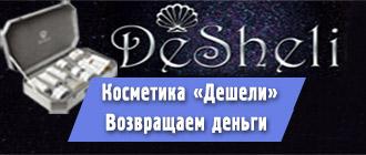 Косметика Дешели