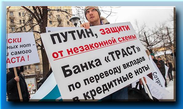 Митинг вкладчиков банка Траст