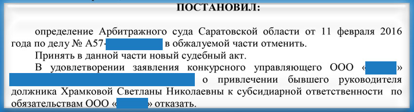 Отказ по Храмковой при участии адвоката Кузнецова А А