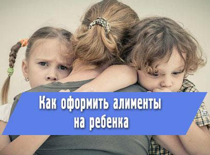документы на алименты на ребенка