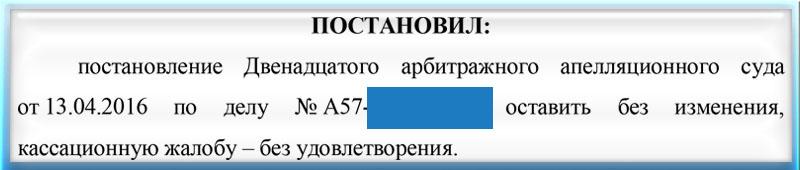 кассация без удовлетворения при участии адвоката Кузнецова А А