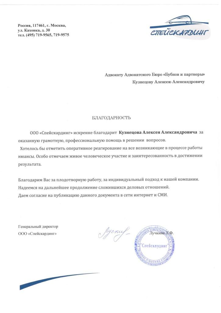благодарность спейскардинг адвокату Кузнецову Алексею Александровичу