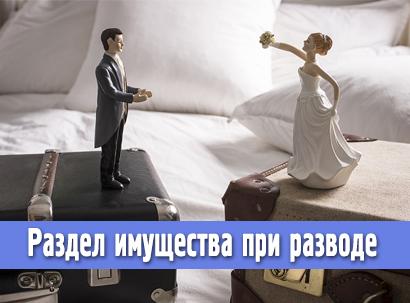 раздел имущества адвокат Алексей Кузнецов